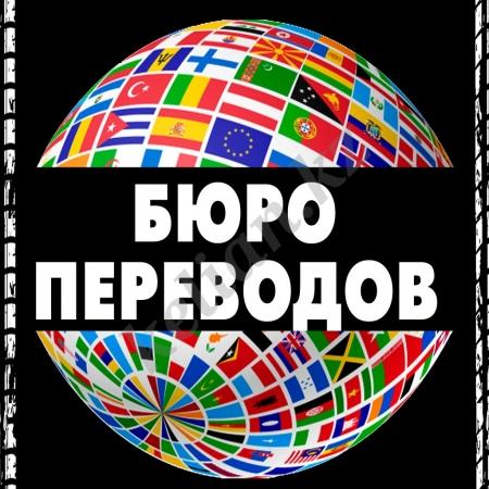 Бюро переводов Алтынай